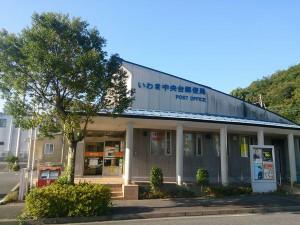 いわき中央台郵便局