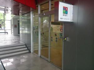 東邦銀行ATM(いわきニュータウンセンタービル)