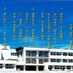 いわき市立中央台東小学校