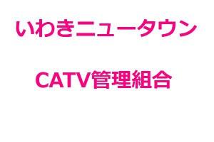 いわきニュータウンCATV管理組合