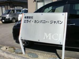 ミライ・カンパニージャパン
