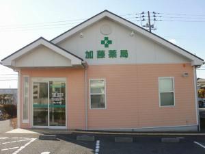 加藤薬局 中央台店