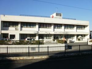 福島県いわき赤十字血液センター