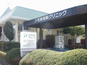 石井内科クリニック