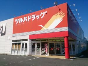 ツルハドラッグ いわきニュータウン店