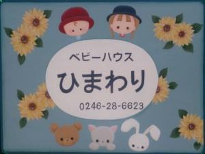 ベビーハウス ひまわり(認可外保育施設 月極・一時預かり)