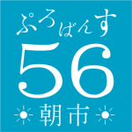 ぷろばんす56朝市(マルシェ)