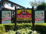 ECCジュニア中央台南教室