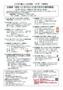 伝承郷201812イベント