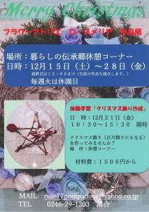 作品展(H30.12)(加工)