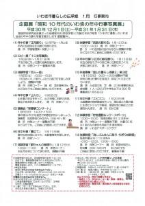 伝承郷201901イベント