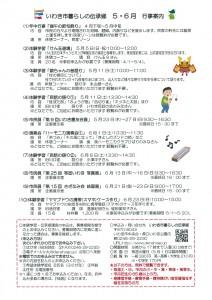 伝承郷201905-06イベント