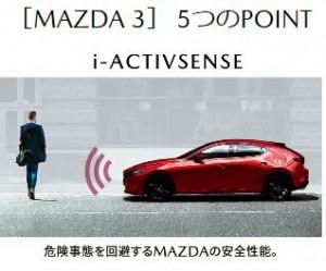 マツダ201906-7