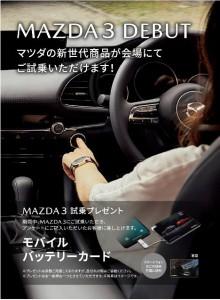 マツダ201906-4
