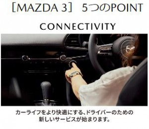 マツダ201906-9