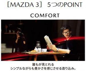 マツダ201906-6