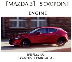 マツダ201906-8