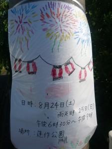 R1飯野二区盆踊り1