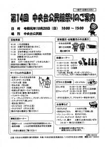 公民館祭り2019-1