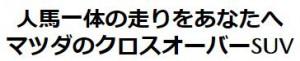 マツダ201909-18
