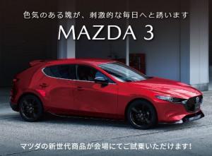 マツダ201909-11