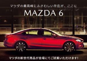 マツダ201909-17