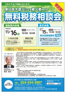 東北税理士会税務相談会1