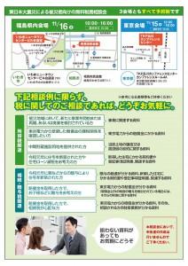 東北税理士会税務相談会2