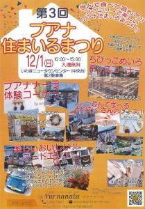 purnanalaイベント20191201