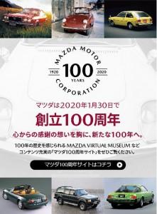 マツダ202002-8