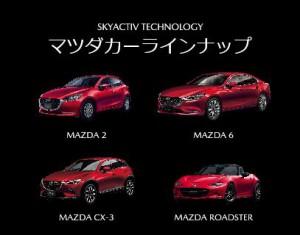 マツダ202002-7