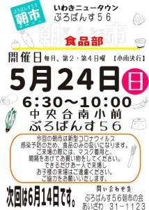 ぷろばんす56朝市20200524