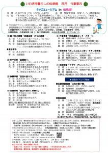 伝承郷2-8月行事案内