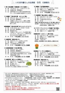9月行事案内_訂正版(加工)