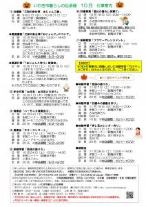 伝承郷2-10月行事案内