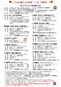 伝承郷2-11月行事案内