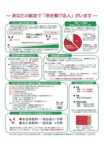 20201217献血2
