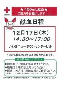20201217献血1