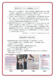 20201217献血7