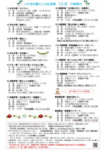伝承郷2-12月行事案内