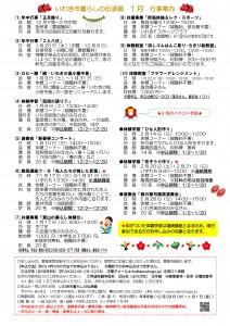 伝承郷3-1月行事案内