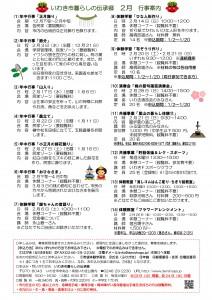 伝承郷3-2月行事案内