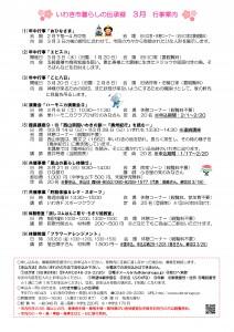 伝承郷3-3月行事案内