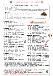 伝承郷3-4月行事案内